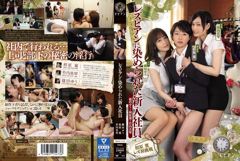 BBAN-129 Shinoda Yuu, Takeuchi Makoto, Tsubasa Aihara – New Employee Tainted By Lesbians  [Bibian/2017]