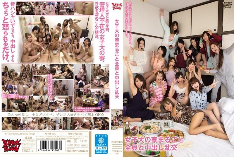 Suzuki Ai, Mizuki Yume, HIKARI, Himeno Amyu, Komine Miko, Mei Ashikawa, Yuuna Minami, Mizusawa – Medium And College Dorm Whole All-out …