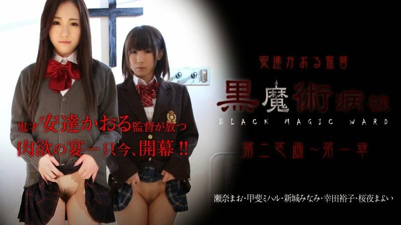 021815-810 Mao Sena, Miharu Kai, Minami Shinjyo, Yuko Koda – Black Magic Ward  [Caribbeancom.com/2015]