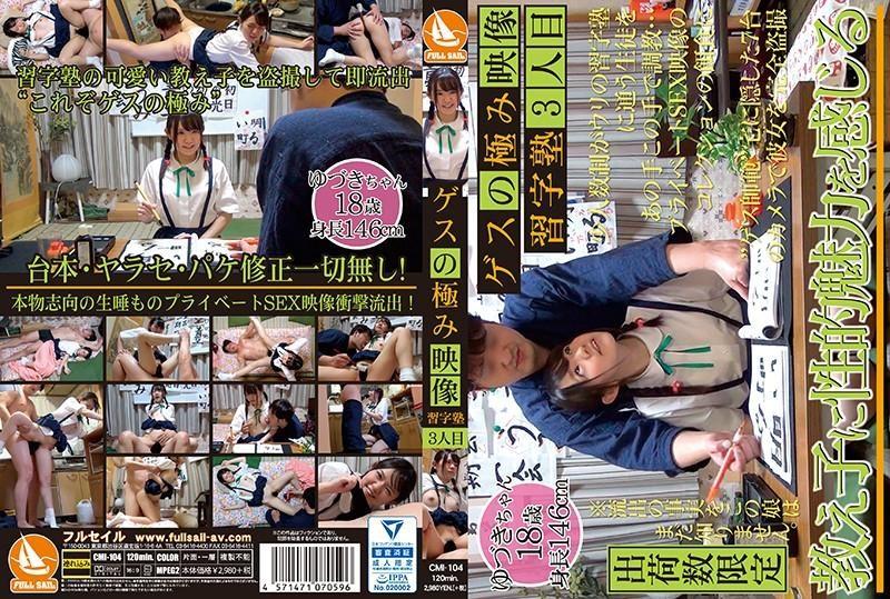 CMI-104 Hoshino Yuzuki – Extremity Of Guess Video Calligraphy Cram Third Person 18 Years Of Age  [Prestige/2017]