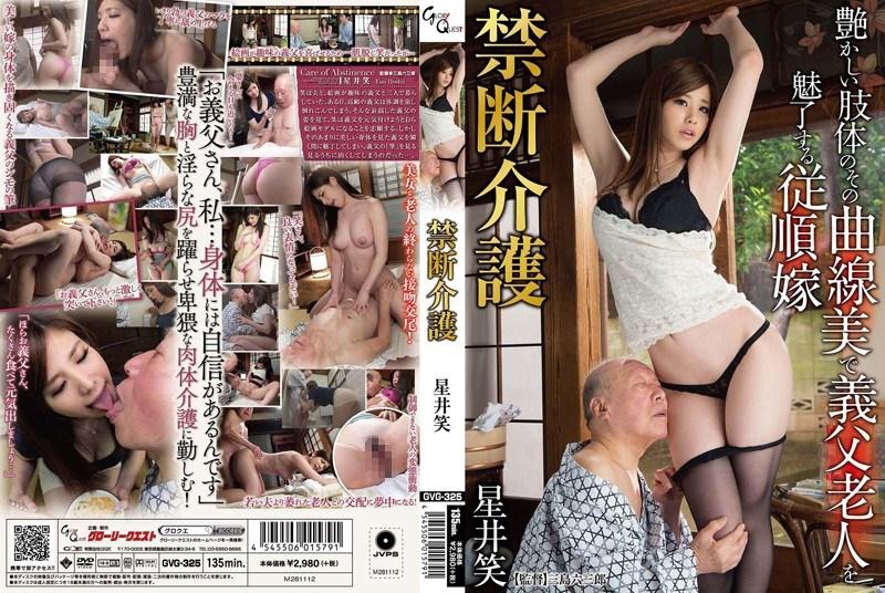 GVG-325 Forbidden Care Emi Hoshii  [Glory/2016]