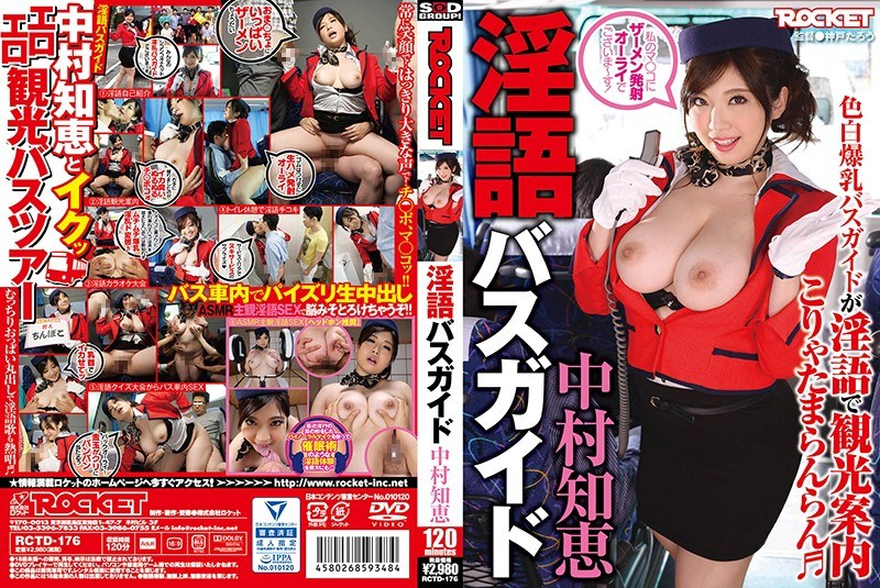 RCTD-176 Nakamura Tomoe – The Dirty Talk Bus Tour Guide  [Rocket/2018]