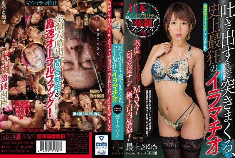 MISM-110 Mogami Sayuki – Fuck Her In The Mouth Till She Throws Up. The Craziest Deep Throating  [Emumusume/2018]