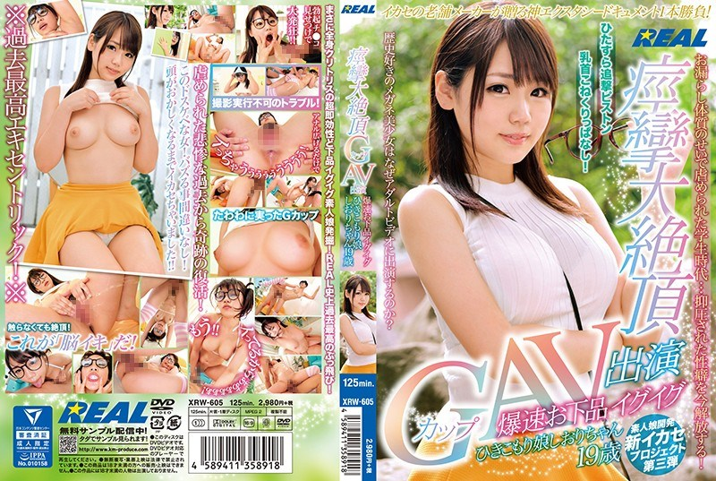 XRW-605 Mochida Shiori - Porn Featuring Big G-Cup Tits And Convulsive Orgasms. Dirty, Reclusive Girl Who Orgasms At Lightning Speed. Sh...