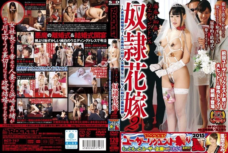 Kawakami Yuu, Hamasaki Mao – Wedding Dress Slave Bride 2 Hamasaki Mao Yu Kawakami Of Humiliation And Shame  [Rocket/2015]