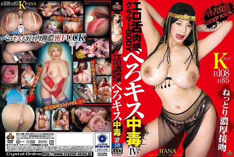 NITR-396 Haruna Hana – Talented Tongue x Giant Balloon Titties – French Kiss Addiction 4  [Crystal/2018]