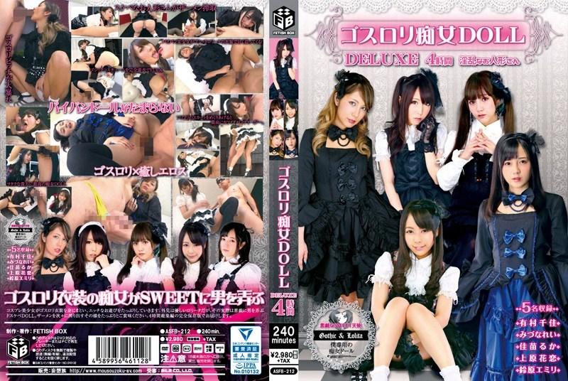 Arimura Chika, Mitsuna Rei, Kanae Ruka Uehara Karen, Suzuhara Emiri – Alt Slut DOLL DELUXE 4 Hours  [Fetish/2016]