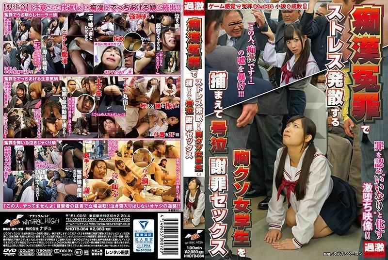 NHDTB-084 Minano Ai, Eikawa Noa, Sonoda Ayuri – Crying Apology Sex Chest Girls Caught Fucking Student Who Is Stressed By Misrepresentat…