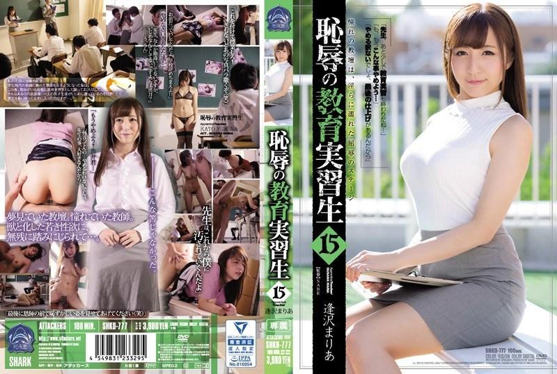 SHKD-777 Aizawa Maria – The Most Disgraceful Student Teacher 15 Maria Ausawa  [Attackers/2018]