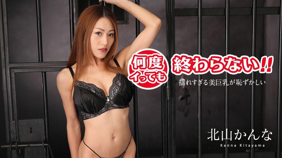011318 003 Kanna Kitayama – JailHouse To Beautiful Big Tits Girl [/2018]