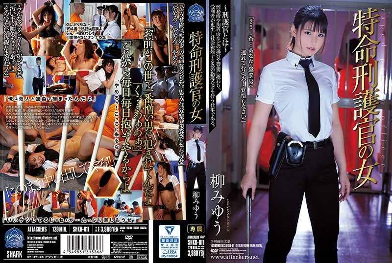 SHKD-811 Yanagi Miyu – Female Prison Guard Rape  [Attackers/2018]