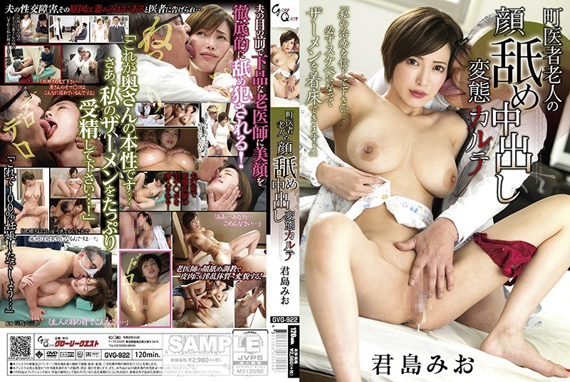 GVG-922 Kimijima Mio – The Old Town Doctor Is Giving A Face-Licking Perverted Creampie Diagnosis  [Glory/2019]