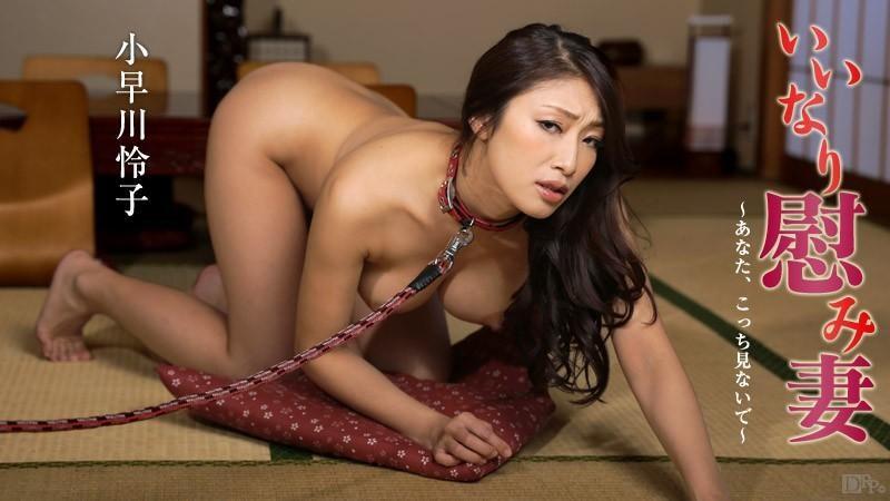 Reiko Kobayakawa [Caribbeancom.com/2016]