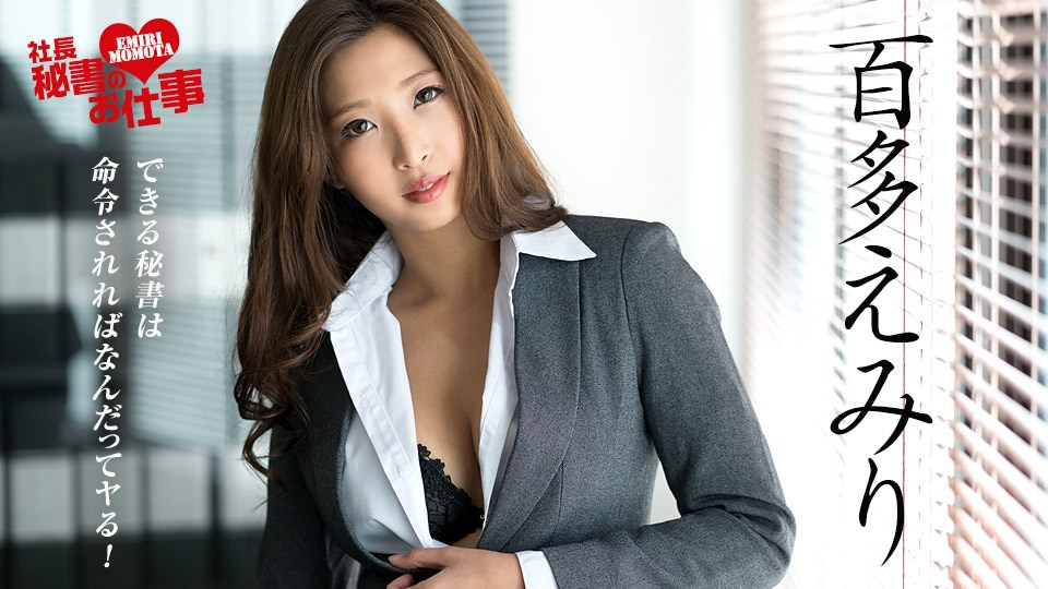 062218-690 Emiri Momota – The Job Of A Secretary Vol.10 [/2018]