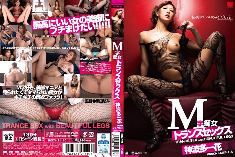 Kamihata Ichika – M-shaped Transformer Sex Slut Kan nami Multi Ichihana  [H.m.p/2015]