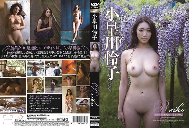 REBD-402 Kobayakawa Reiko – Reiko A Passionate Journey – Nostalgia  [REbecca/2019]