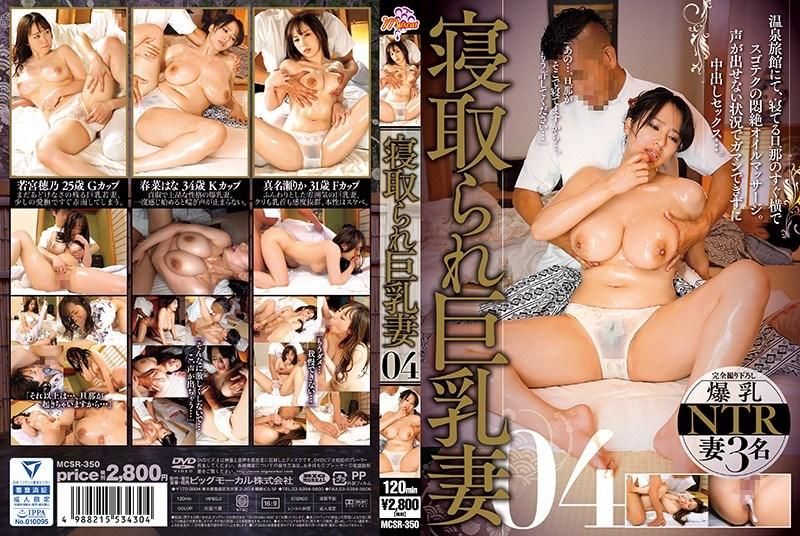MCSR-350 Hana Haruna, Rika Manase, Wakamiya Hono – Cuckold Busty Wife 04  [BIGMORKAL/2019]