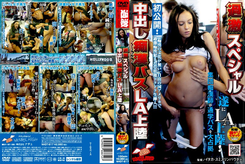 [NHDT-817] Extreme Special – Arrival Involves In CreamPie By Bus Groper