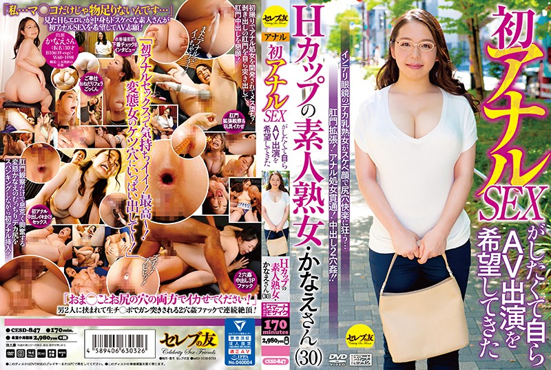 [CESD-847] An H-Cup Titty Amateur Mature Woman Who Wanted To Have Anal Sex For The First Time, So She Volunteered To Appear In This Adult Video Kanae-san (30) (1080p)