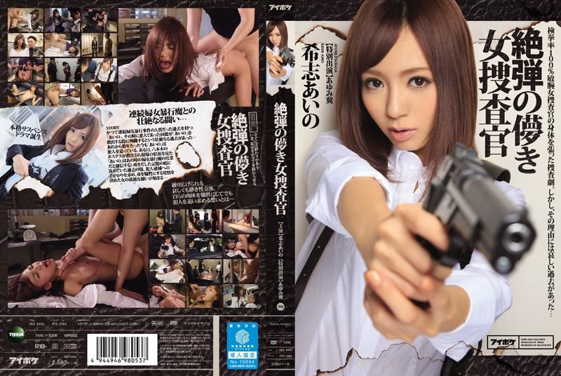 [IPZ-580] The Wretched Female Female Detective Aino Kishi (1080p)