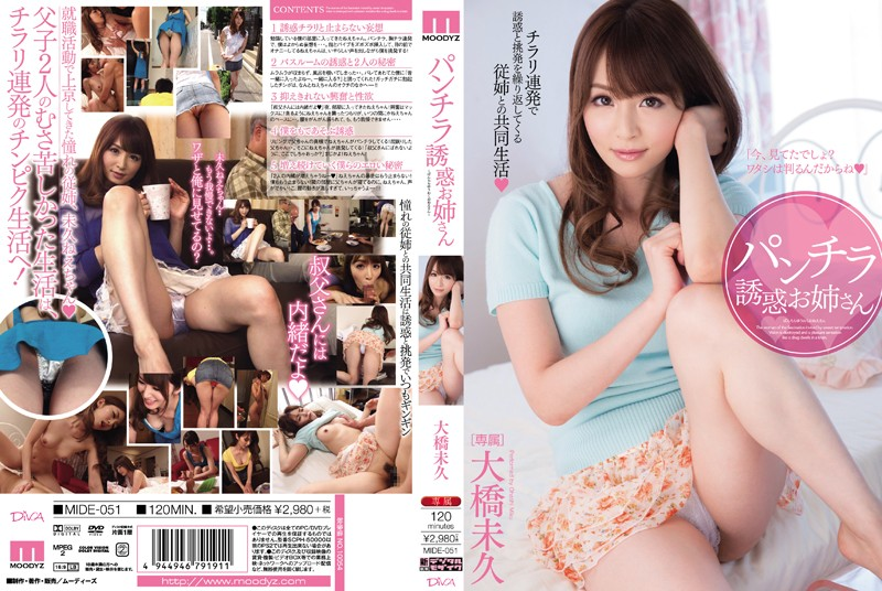[MIDE-051] Older Sister Miku Ohashi 's Panty Shot Temptation (1080p)