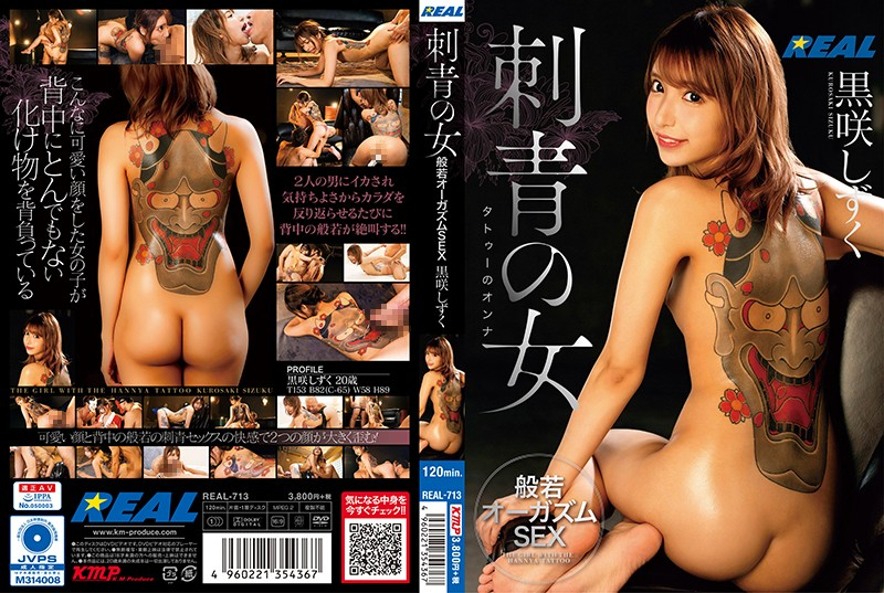 [REAL-713] Tattooed Woman Shizuku Kurosaki Ogre Mask Orgasm Fuck (1080p)