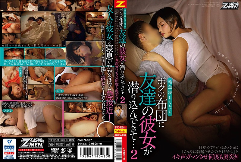"[ZMEN-037] We Were All S******g On The Floor When My Friend's Girlfriend Slid Into My Futon… 2 I Pretended To Be Her Boyfriend And Gave Her A Kiss While She Was Still Half-A****p, And Then She Woke Up And Tried To Fight Me Off, But I Told This Girlfriend, ""It's Your Fault You've Got Me All Hard"" And Then I Pumped Her Deep Into Her Pussy As She Tried To Muffle Her Screams Of Ecstasy! (1080p)"