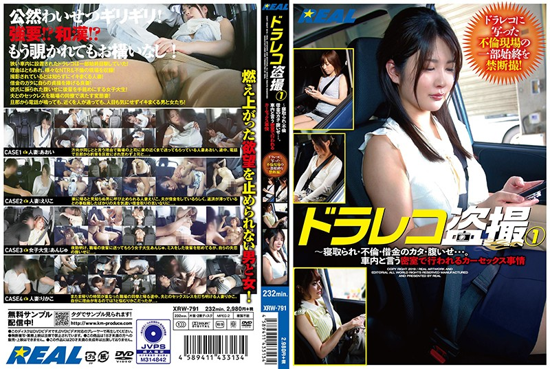 [XRW-791] Voyeurism In Cars 1 – Cuckolding, Adultery, Repaying Debts, And Revenge – The Truth About Secret Car Sex (720p)