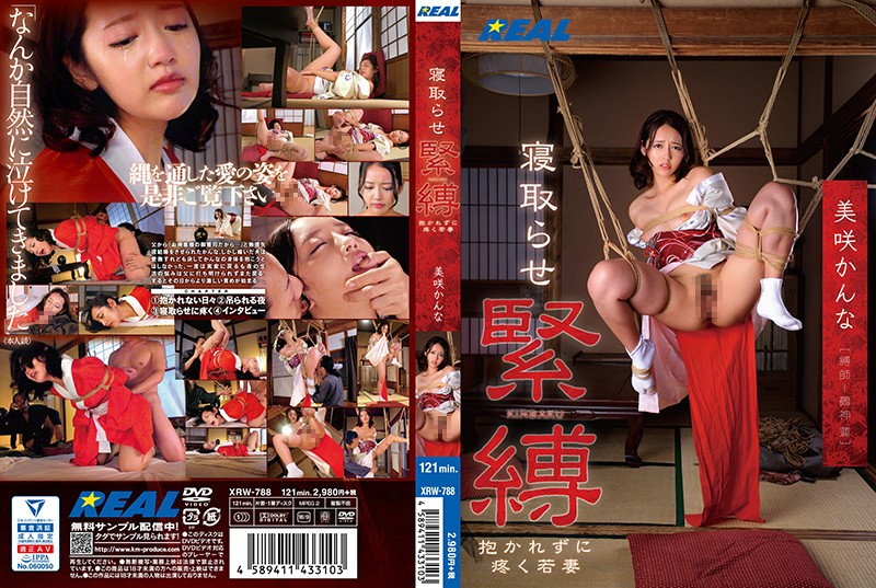 [XRW-788] Cheating S&M Young Wife Needs A Fucking Kanna Misaki (1080p)