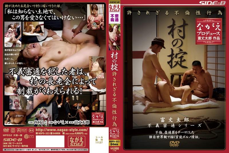 [NSPS-323] Village Rules – Unforgiven Adultery Act Rina Uchimura