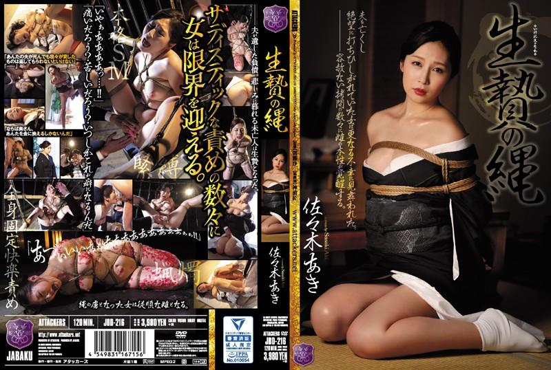 [JBD-216] Sacrifice Rope. Aki Sasaki
