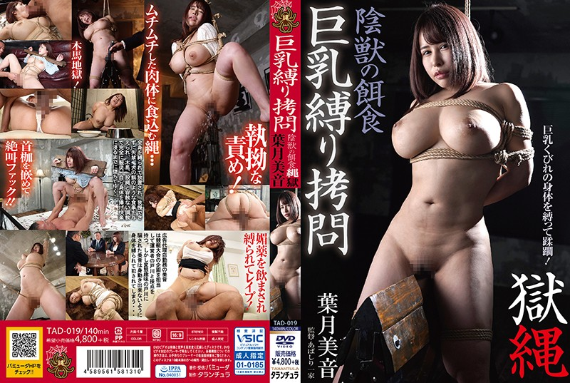 [TAD-019] Bondage Hell The Prey Of The Dark Beast Mion Hazuki (720p)