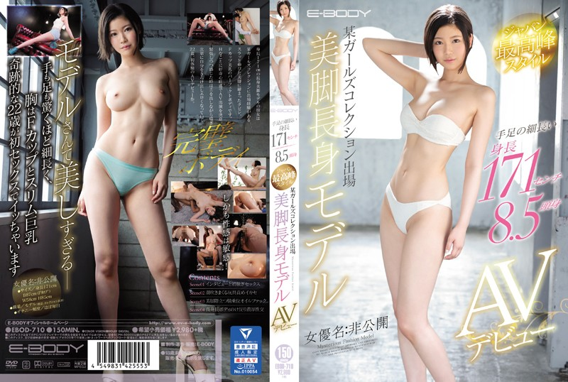 [EBOD-710] She's 171cm Tall With Long Arms And Legs She's Got The Hottest Body In Japan She's Appeared In Famous Girls Collection Model Shows A Tall Girl Model With Beautiful Legs Her Adult Video Debut (720p)