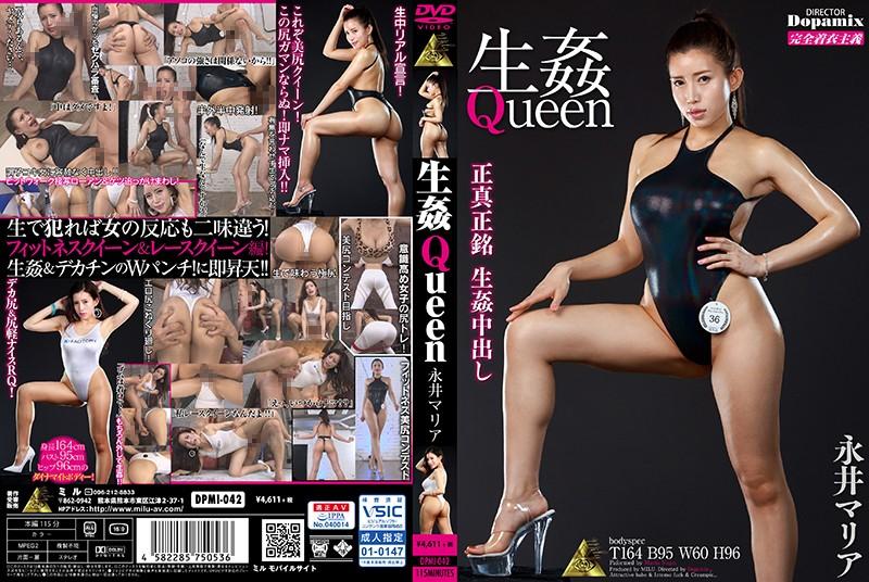 [DPMI-042] Fuck Queen – Maria Nagai (720p)