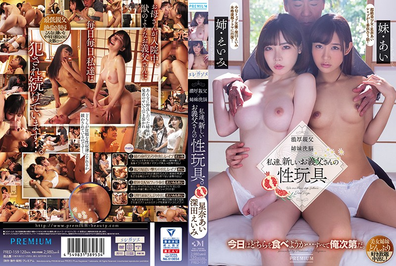 [PRED-159] Dirty Step Father Brainwashes His Step Daughters We're Happy To Be Our New Father's Sex Toys. Eimi Fukuda Ai Hoshina
