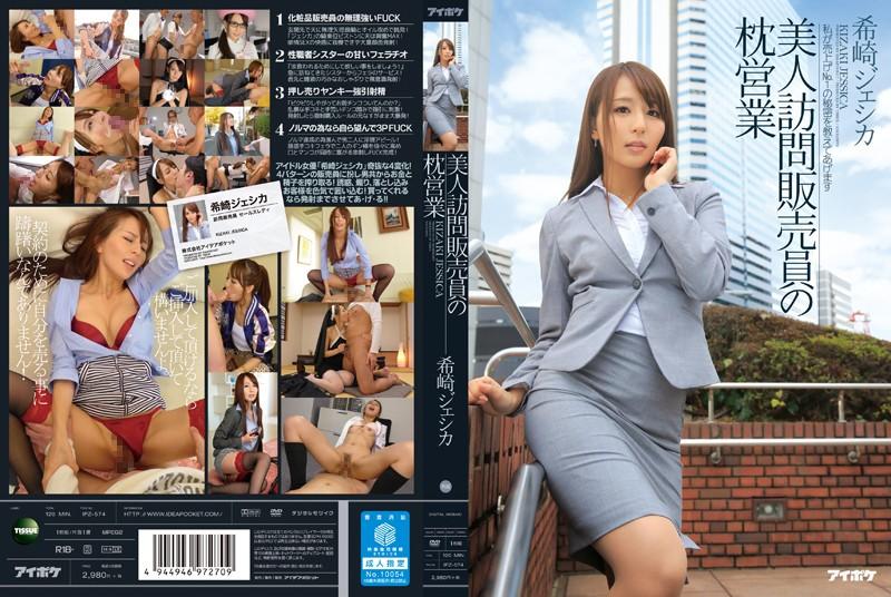 [IPZ-574] A Beautiful Door-To-Door Saleswoman's Pillow Trade Jessica Kizaki  (1080p)
