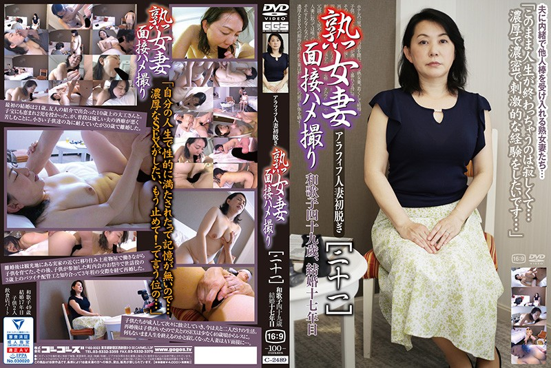 [C-2489] Mature Woman Interview POV [21] (1080p)