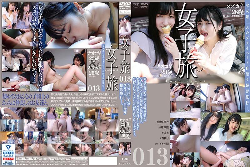 [C-2488] Girl Trip 013 (1080p)