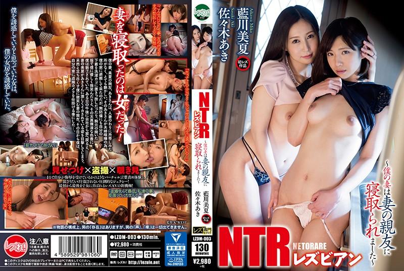 [LZDM-003] NTR Lesbian Series My Wife Got Fucked By My Wife's Best Friend Aki Sasaki Mika Aikawa (480p)