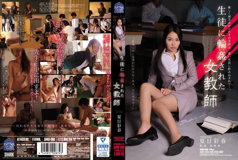 [SHKD-680] Female Teacher Gets G*******ged By Her S*****ts Iroha Natsume