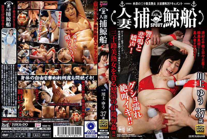 [SGM-14] Thirty Beauty Mature Woman Massive Squirting Document Yuu Kawakami Of The Married Woman Captive Ship Swimsuit Kawakami Yuu, Morino Shizuku,  2…