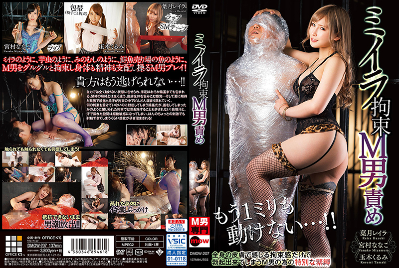 [DMOW-207] Mummy Restraint M Man Torture Tamaki Kurumi, Miyamura Nanako, Hazuki Reira,  2020-01-01