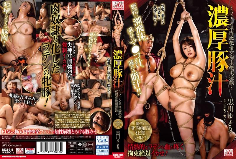 [BBZA-014] Rich Pork Soup Latin Sensation Unequaled Woman Restraint Cum Play Yukina Kurokawa Kurokawa Yukina,  2019-12-13