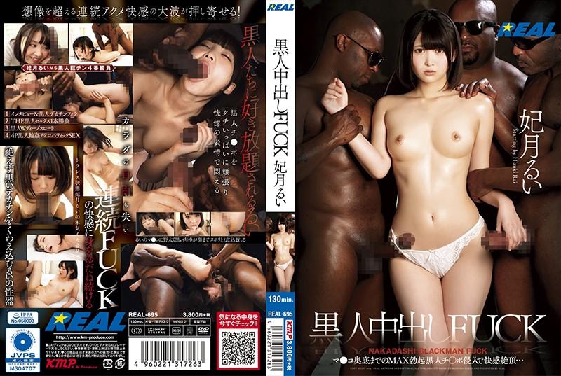 [REAL-695] Rui Hizuki Black Cock Creampie Fuck (720p)