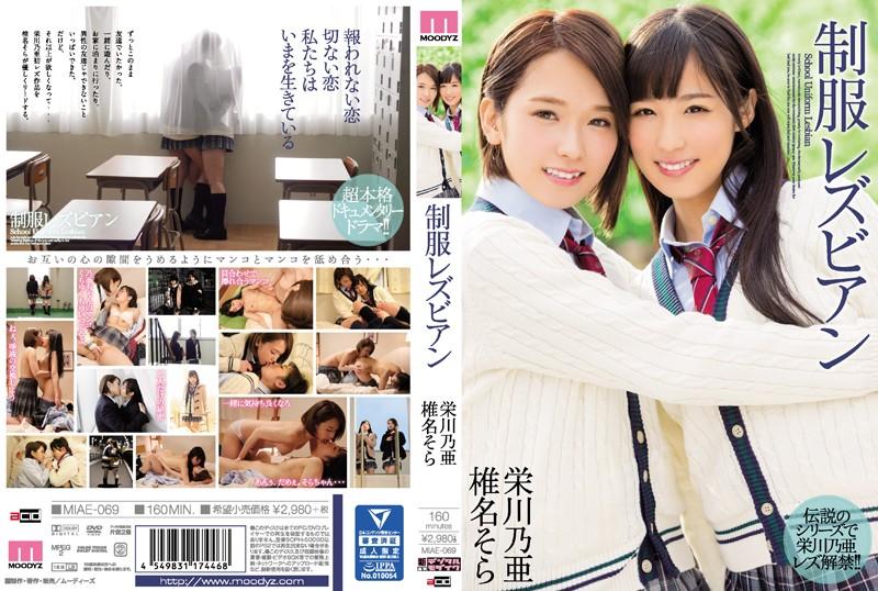 [MIAE-069] School Uniform Lesbians Noa Eikawa Sora Shiina (480p)
