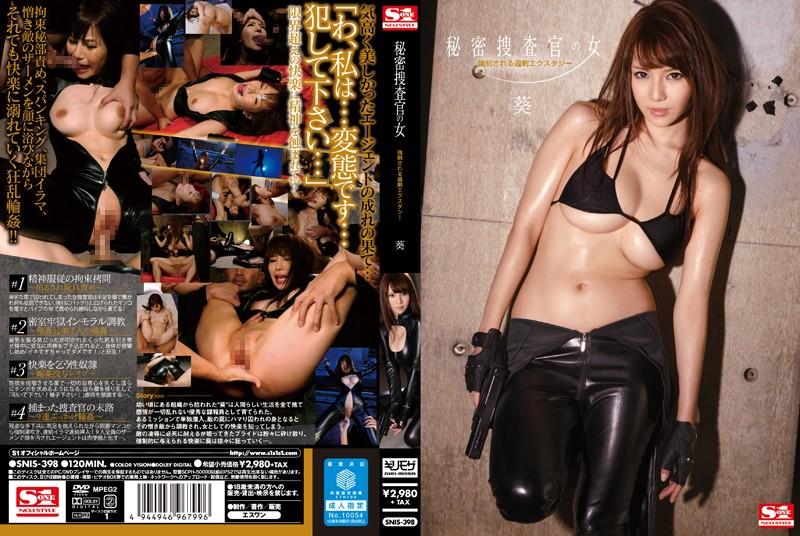 [SNIS-398] Secret Investigator Woman – Extreme F***ed Ecstasy    Aoi