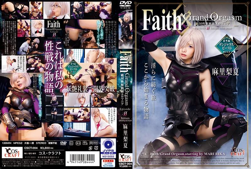 [CSCT-004] Faith/Grand Orgasm – Total Sex Beast Warfront Eromania – Episode 0 Rika Mari (1080p)