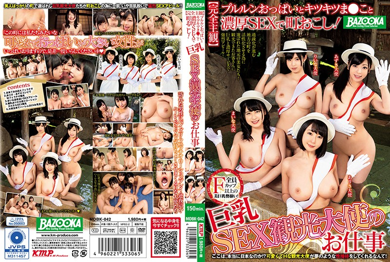 [MDBK-042] [Total POV] We're Revitalizing This Town With Jiggling Titty And Tight Pussy Deep And Rich Sex! The Work Of A Big Tits Sex Tourism Ambassador Is Never Done (720p)