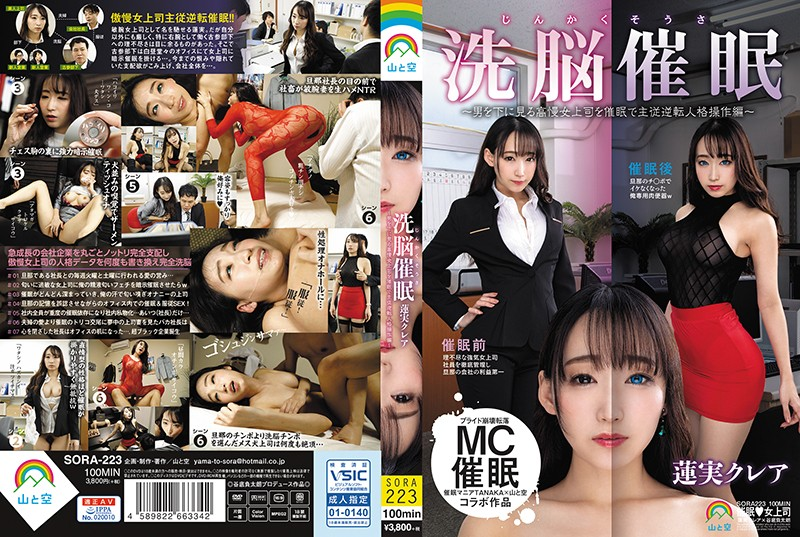 [SORA-223] Personality Control Brainwashing H*******m -Proud Female Boss Who Looks Down On Men Controlled In Mutinous H*******m- Kurea Hasumi  (720p)