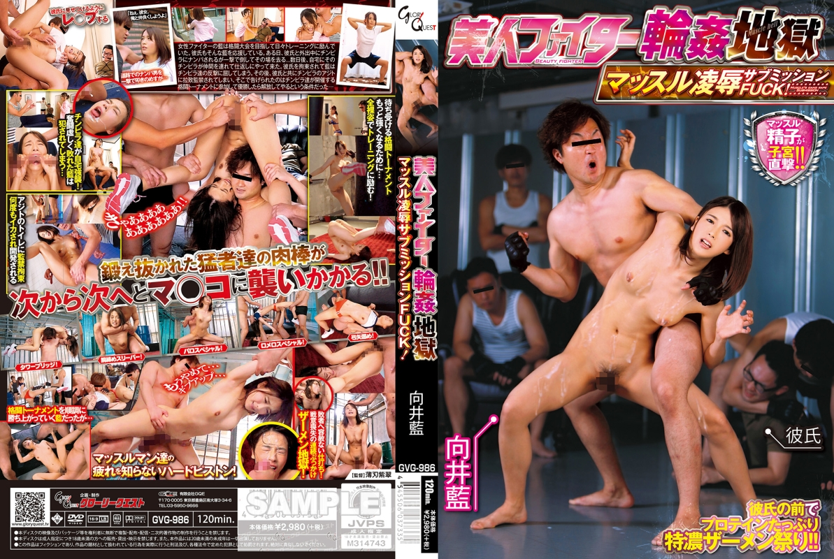 Office Of Submission Porn gvg-986] beauty fighter gangbang hell muscle humiliation